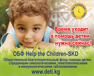 ОБФ Help The Children-SKD